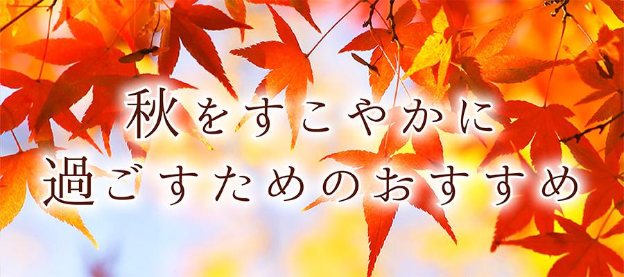 秋をすこやかに過ごすためのおすすめ