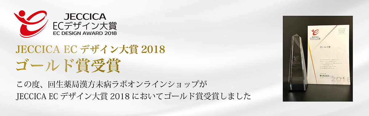 JECCICA ECデザイン大賞2018 ゴールド賞受賞