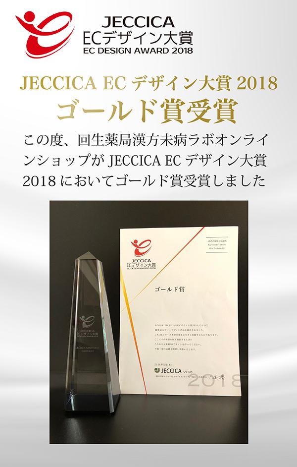 JECCICA ECデザイン大賞2018ゴールド賞受賞