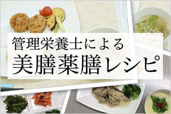 管理栄養士による「美膳薬膳レシピ」