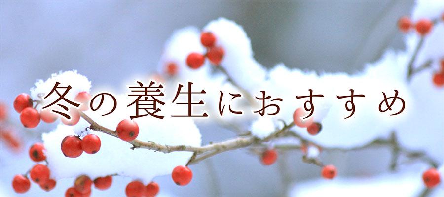 冬の養生におすすめ