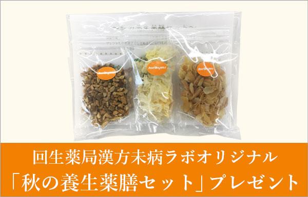 回生薬局漢方未病ラボオリジナル「秋の養生薬膳セット」プレゼント