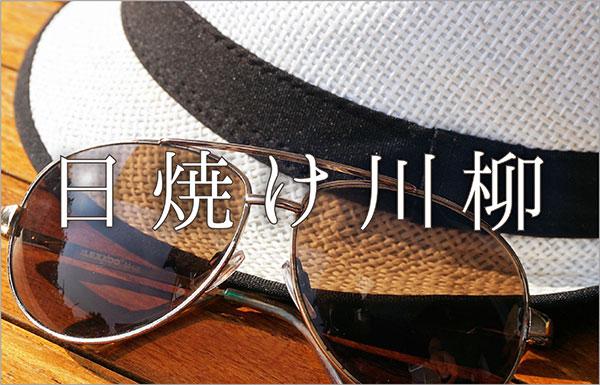 日焼け川柳