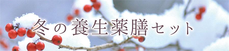 冬の養生薬膳セット