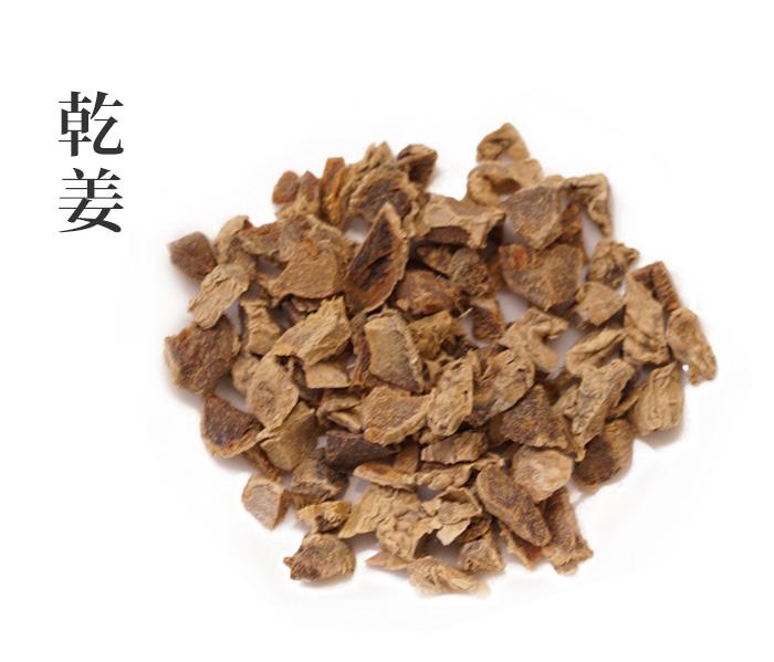 乾姜(かんきょう)