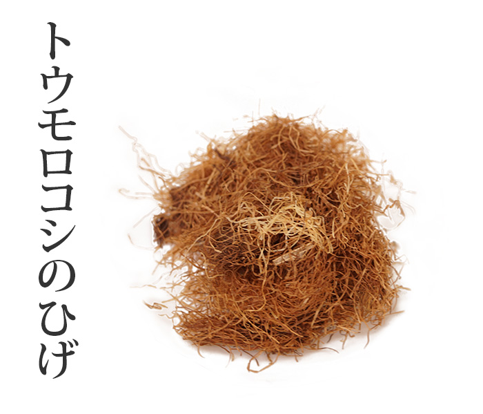 トウモロコシのひげ