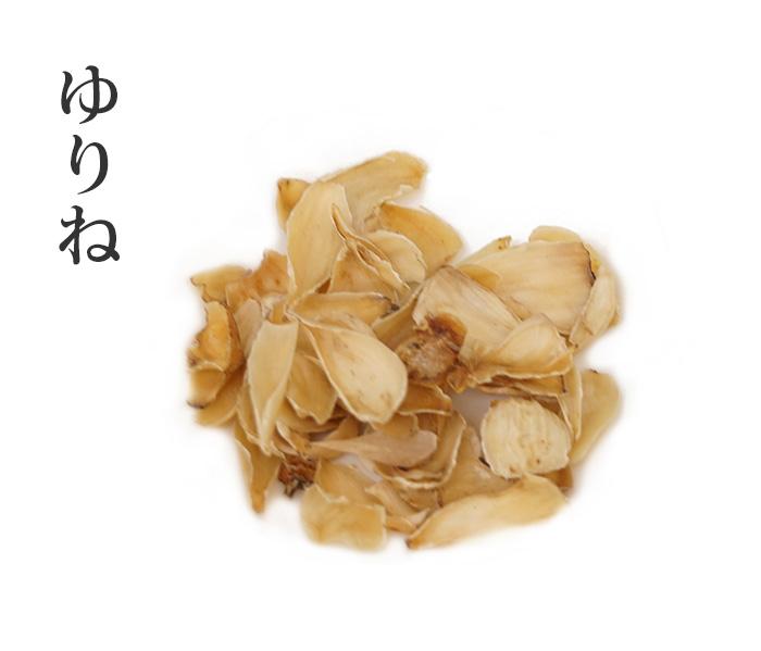 ゆりね・百合(びゃっくごう)