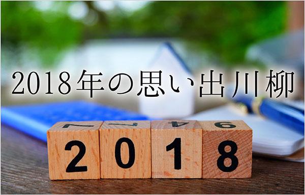2018年の思い出川柳