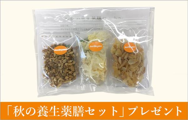 「秋の養生薬膳セット」プレゼント